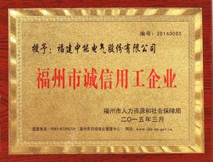 Fuzhou City High-Integrity Employer