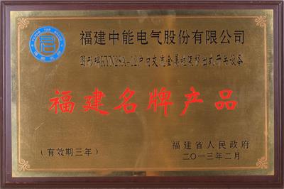 KYN28 Fujian Province Famous Product