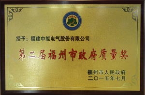 Fuzhou City Government Quality Award in 2015 July