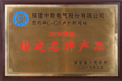 C-GIS福建名牌产品