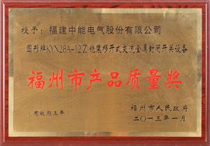 KYN28福州市质量奖